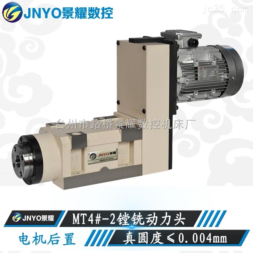 动力头/镗孔动力头/钻孔动力头MT4#-2电机后置