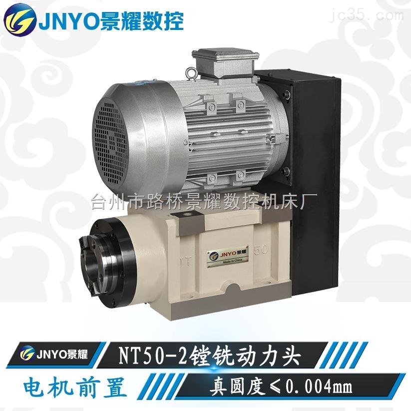 动力头/镗孔动力头/钻孔动力头XT50-2电机前置
