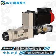 NT40-2-动力头/镗孔动力头/钻孔动力头BT40-2伺服主轴电机配打刀缸