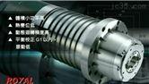 台湾罗翌ROYAL   BT40    10000rpm加工中心主轴