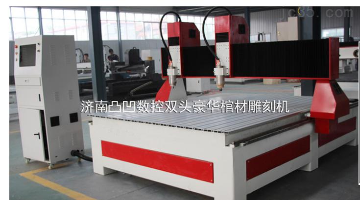 服务的棺材雕刻机厂家—济南凸凹机械设备有限公司