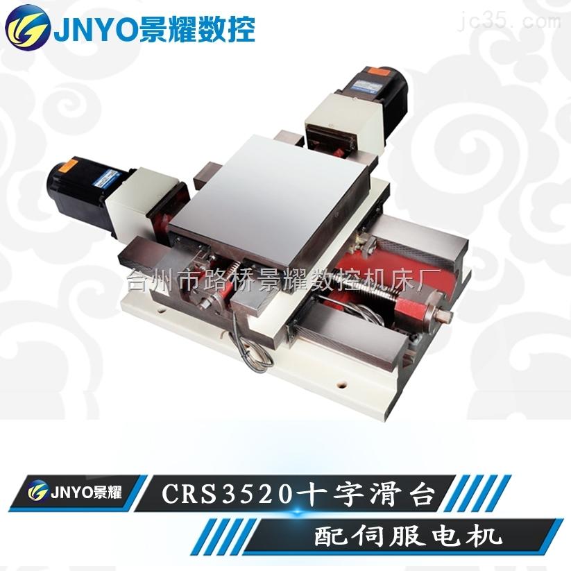 数控滑台/数控十字滑台CRS3520系列