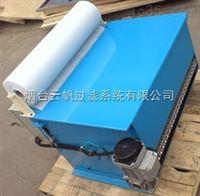 云帆滤纸机床冷却液过滤系统过滤纸带