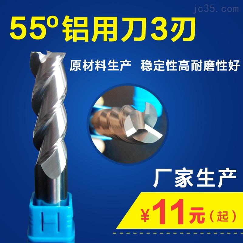 铝用刀55度厂家生产