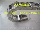 U字型线缆穿线钢制拖链