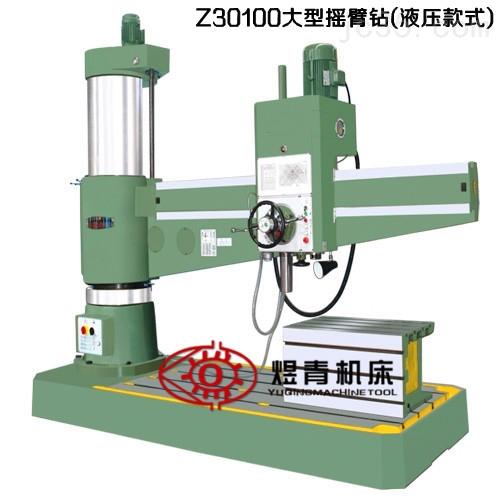 z30100液压大型摇臂钻床