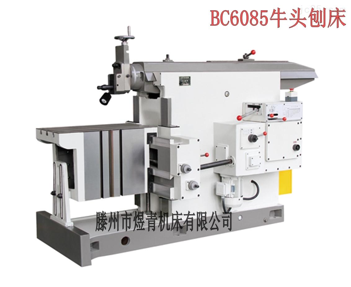 BC6085牛头刨床(机械型号)