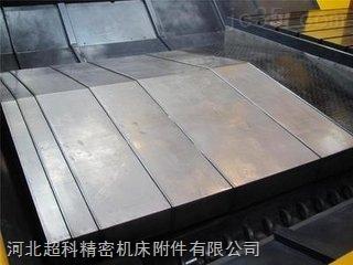 钢板式机床导轨防护罩