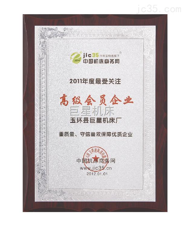 2011年zui受关注会员企业