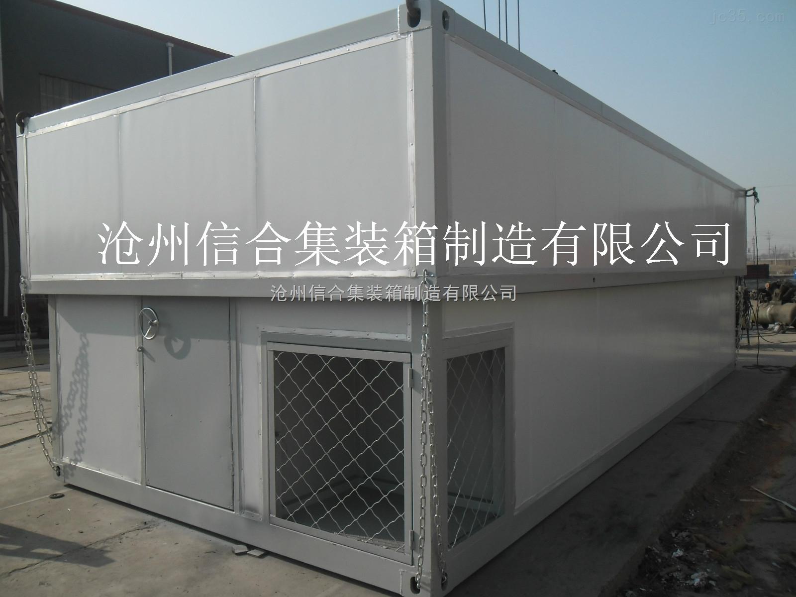 沧州信合专业生产特殊规格集装箱 特种集装箱