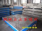 沈阳划线铸铁平台,沈阳铸铁装配平台2000*4000mm销售