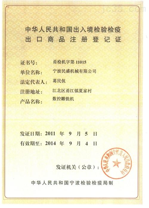 出口商品注册登记证