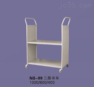 NS-99二层书车