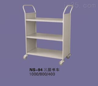 NS-94三层书车