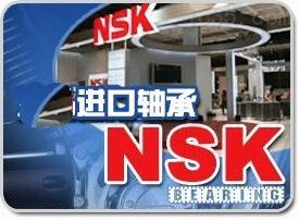NSK 351308轴承 NSK进口轴承351308 NSK 351308E