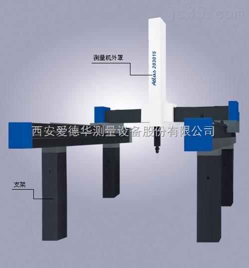 Atlas 三坐标测量机