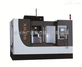 XH716/vmc1060标准型立式加工中心厂家直销 XH716加工中心数控系统可选配
