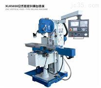 XLK5030立式升降台铣床生产厂家哪里