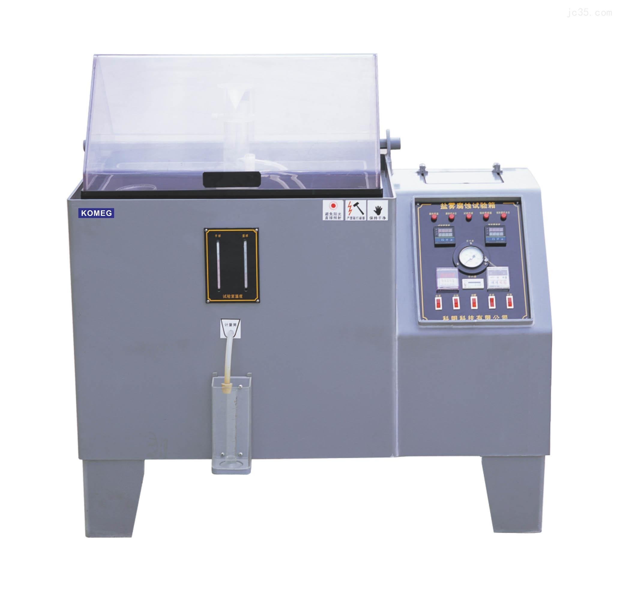 广东科明厂家直发德进口耐高温箱体温度范围35℃-50℃ 盐水喷雾试验箱