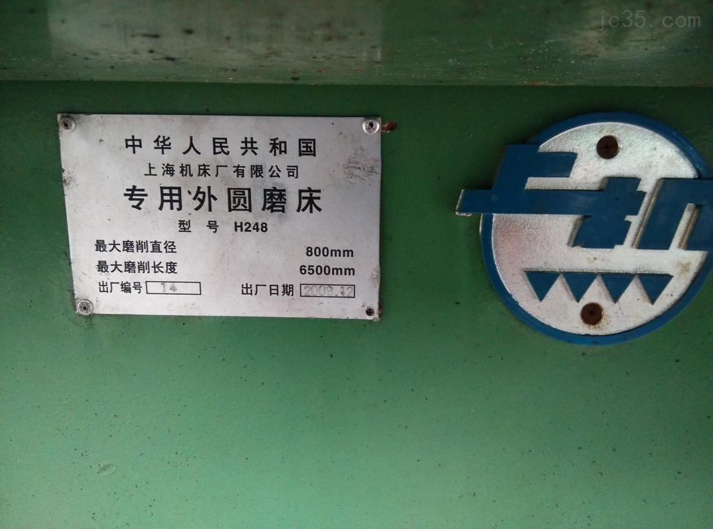 上海机床厂H248专用外圆磨床