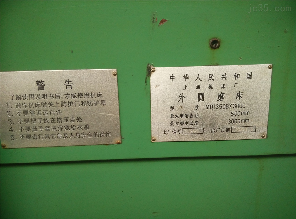 上海机床厂MQ1350B*3000外圆磨床