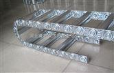 自动化机械耐电压防护穿线钢铝拖链