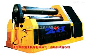 液压弧线卷板机