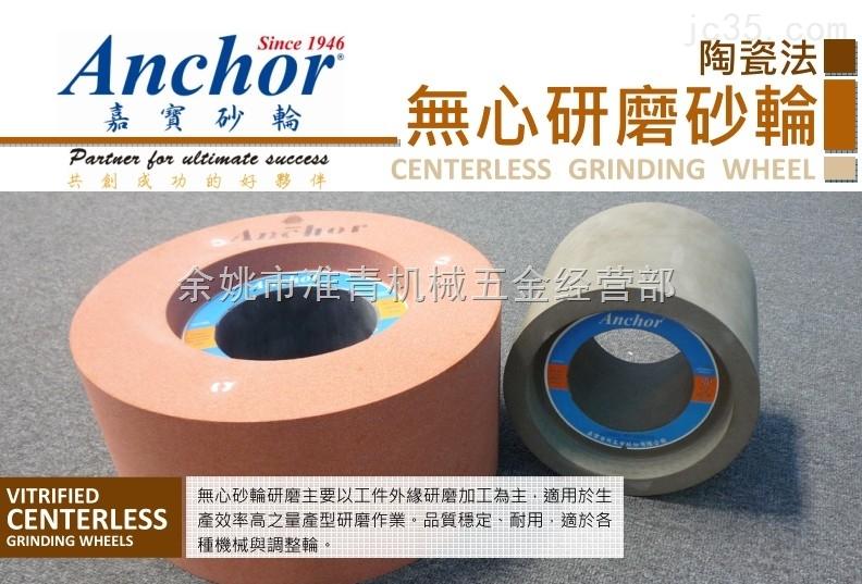 台湾嘉宝绿碳化硅无心磨砂轮