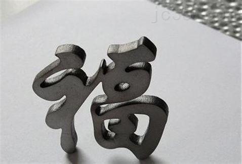 激光雕刻切割机加工金属字
