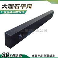 大理石直规花岗石测量平尺大理石平行平尺花岗石检验平尺