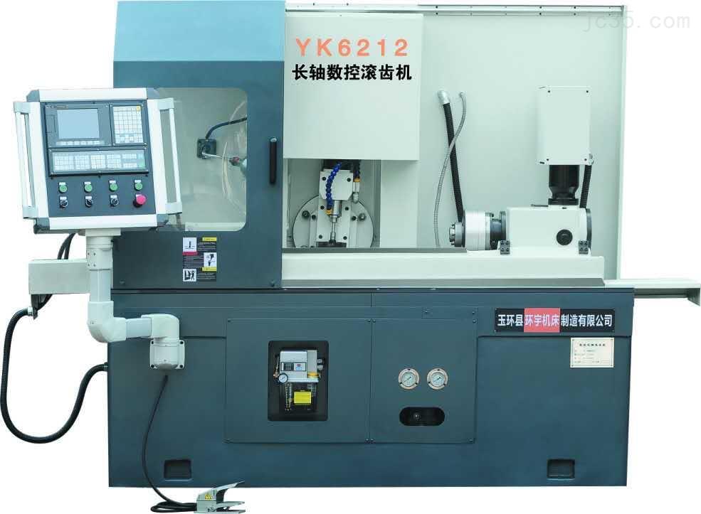 YK6212长轴数控花键铣、数控滚齿机