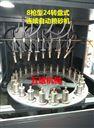 8工位型间歇转盘式自动喷砂机