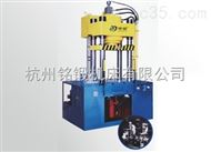 MDYTS-100铭锻油压机