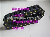 增强型高柔性尼龙拖链厂