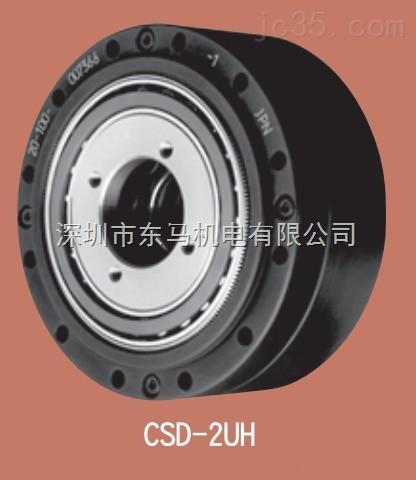 哈默纳科谐波减速器CSD-40-160-2UH七轴机器人减速机