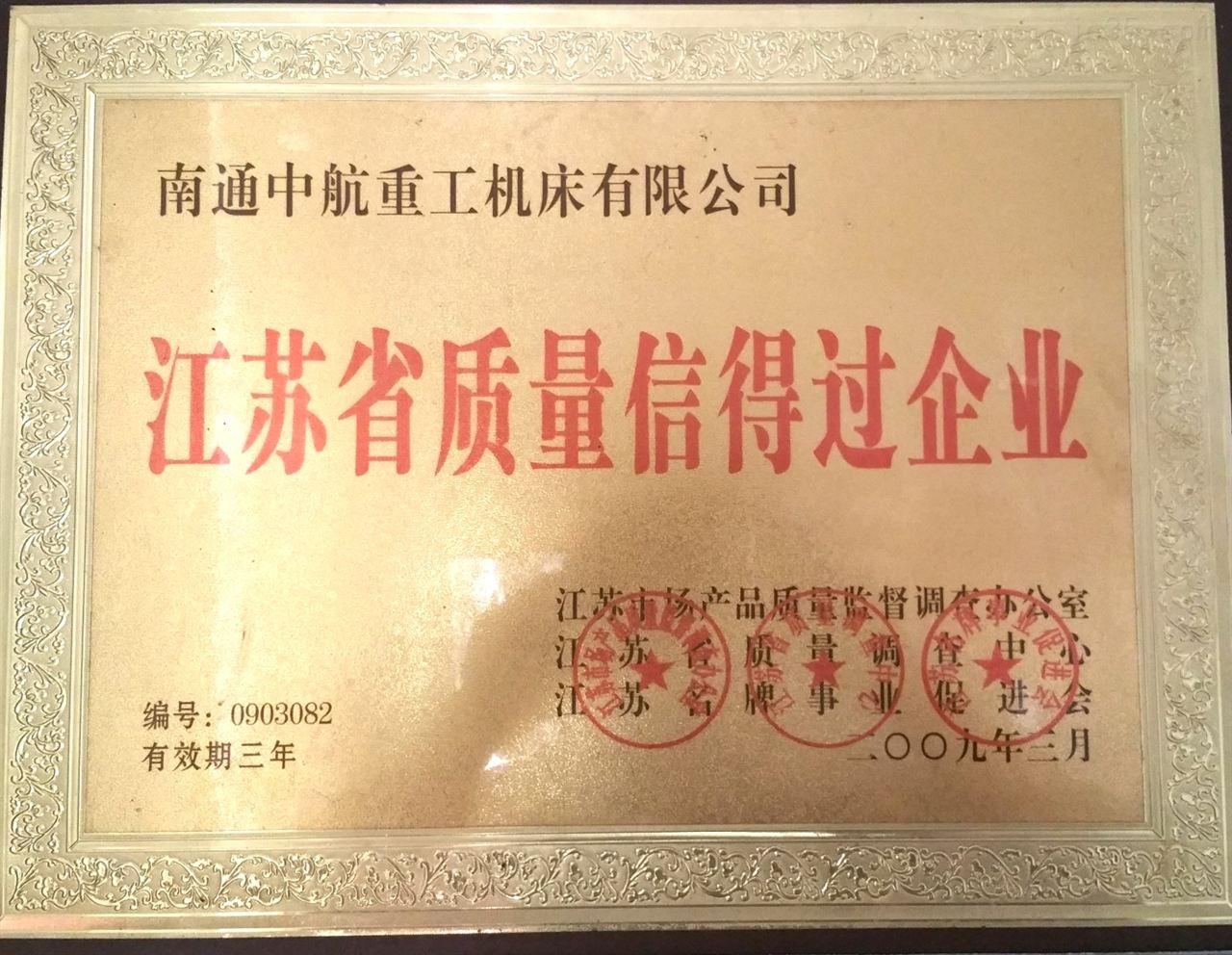 中航重工授予江苏省质量信得过企业