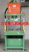 非标油压机 非标液压机