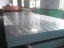河北首业铸铁平台平板现货供应