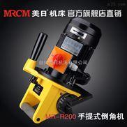 美日机床 手提强力倒角机 MR-R200模具倒角机 大物件倒角机