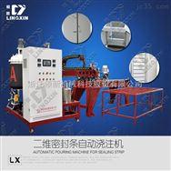 领新聚氨酯防盗门密封条发泡生产机械设备