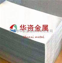 华资3003铝薄板厂家