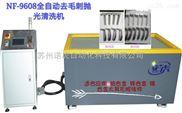 NF-9808-苏州全自动去毛刺抛光机震动研磨机磁力抛光机国内技术L先
