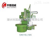 CA5116单柱立式车床-重型立车生产厂家