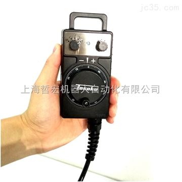 TOSOKU HC115機床電子手輪