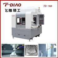 FD-560A金属模具雕铣机数控雕铣机飞雕雕铣机模具加工中心