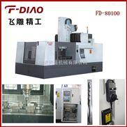 FD-80100模具雕铣机