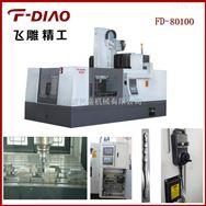 FD-80100金属模具雕铣机数控雕铣机飞雕雕铣机模具加工中心