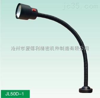 机床JL50D卤钨泡工作灯