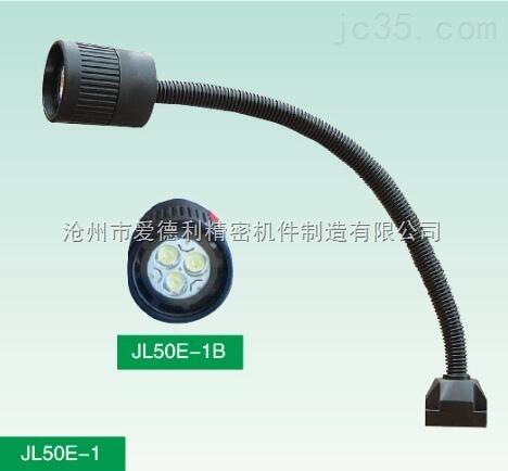 JL50E卤钨泡工作灯报价