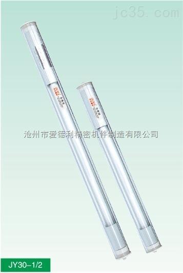 JY系列防水荧光机床工作灯价格